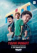 Толя-робот (2019)