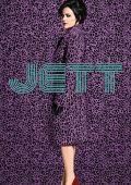 Джетт