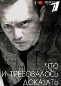 """Постер 1 из 1 из фильма """"Что и требовалось доказать"""" (2017)"""