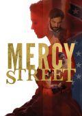 Улица милосердия