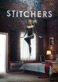 Сшиватели /Stitchers/ (2015)