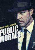Общественная мораль