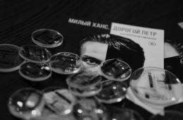Фоторепортаж: Премьера фильма Александра Миндадзе «Милый Ханс, дорогой Петр»