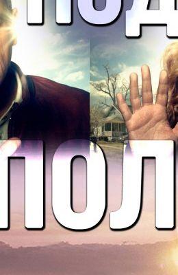 """Постер к фильму """"Под куполом"""" /Under the Dome/ (2013)"""
