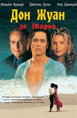 "Постер к фильму ""Дон Жуан де Марко"" /Don Juan DeMarco/ (1994)"