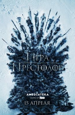 "A poster for the movie ""Game of Thrones"" / Game of Thrones / (2011)"