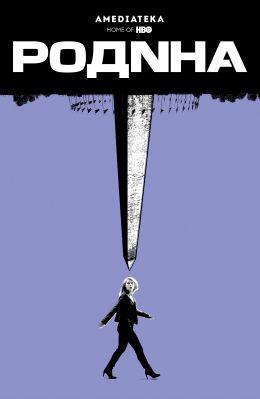 """Постер к фильму """"Родина"""" /Homeland/ (2011)"""