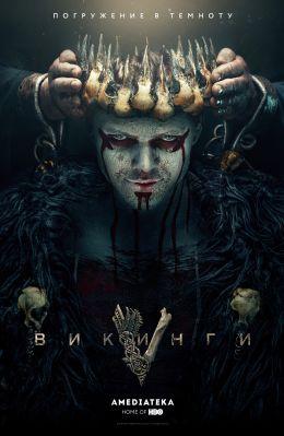 "Постер к фильму ""Викинги"" /Vikings/ (2013)"
