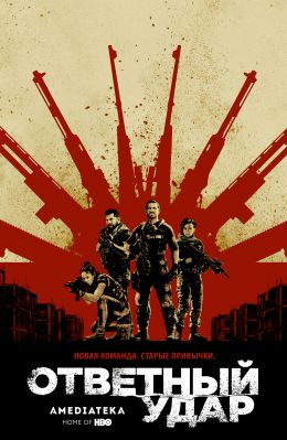 """Постер к фильму """"Ответный удар"""" /Strike Back/ (2010)"""