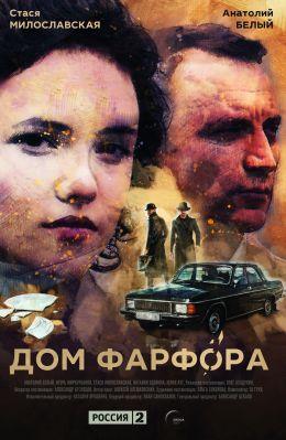 "Постер к фильму ""Дом фарфора"" (2017)"