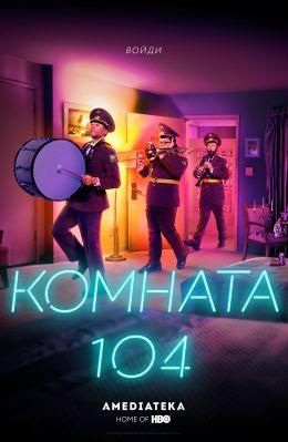 "Постер к фильму ""Комната 104"" /Room 104/ (2017)"