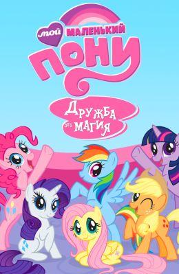 Мой маленький пони: Дружба — это чудо