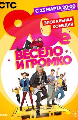 """Постер к фильму """"90-е. Весело и громко"""" (2019)"""