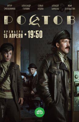 """Постер к фильму """"Ростов"""" (2019)"""