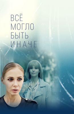 """Постер к фильму """"Всё могло быть иначе"""" (2019)"""