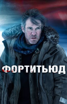 "Poster for the movie ""Fortitude"" / Fortitude / (2015)"