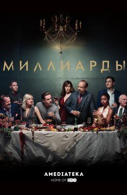 """Постер к фильму """"Миллиарды"""" /Billions/ (2016)"""