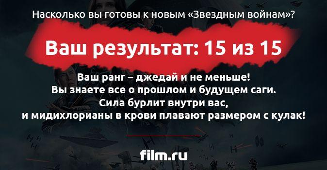 https://www.film.ru/sites/default/files/styles/simple_quiz_result/public/squiz/26170653-927198.jpg