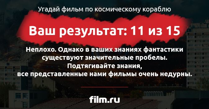 https://www.film.ru/sites/default/files/styles/simple_quiz_result/public/squiz/27508385-935197.jpg