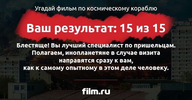 https://www.film.ru/sites/default/files/styles/simple_quiz_result/public/squiz/27508385-935201.jpg