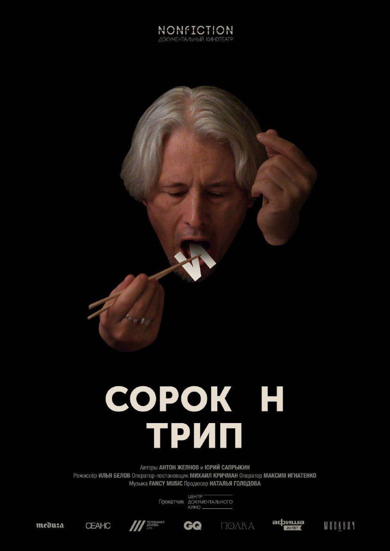 Нормальный писатель: Рецензия на фильм «Сорокин трип»
