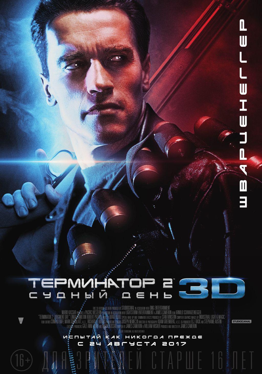 Попади на спецпоказ «Терминатора 2: Судный день» в RealD 3D!
