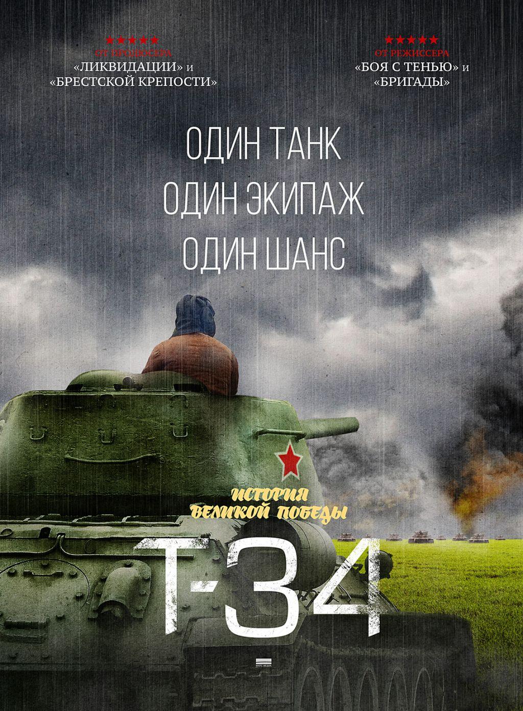 Стартовали съемки исторического экшена «Т-34» Алексея Сидорова