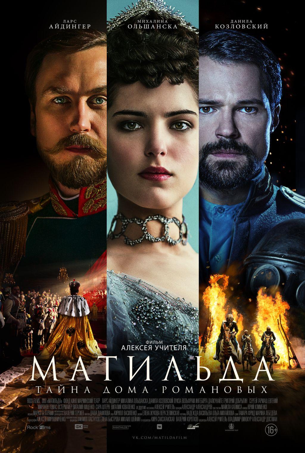 Сеть «Формула кино» отказалась от показа «Матильды»