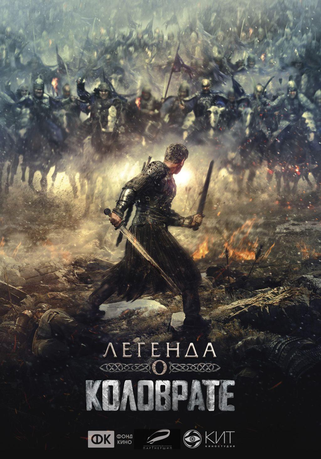 Два новых постера исторического эпика «Легенда о Коловрате»