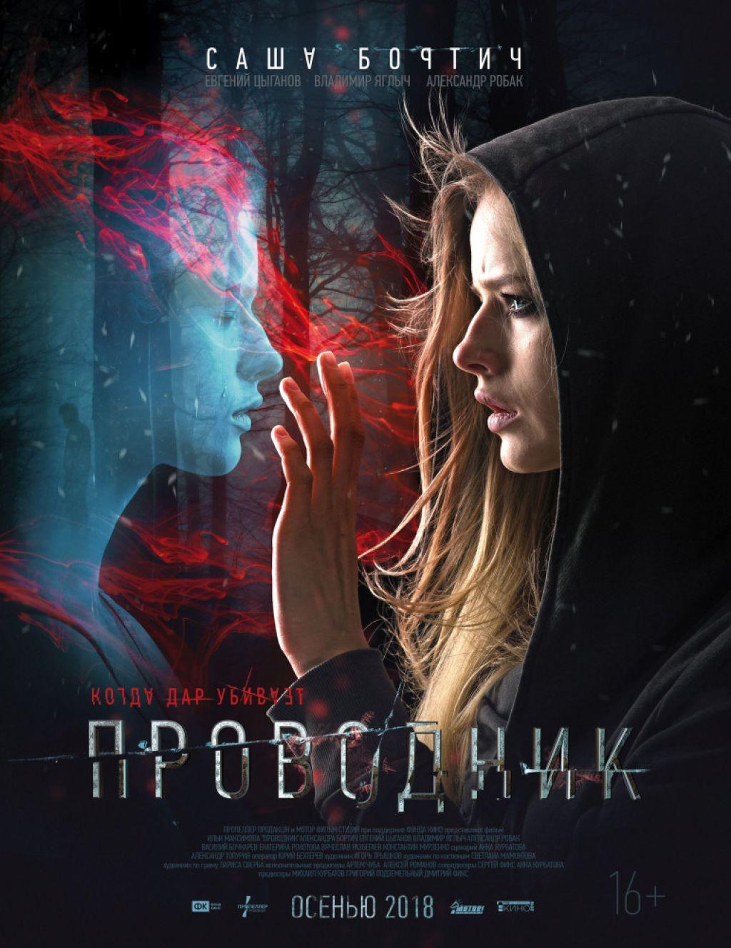 Александра Бортич в первом трейлере фильма ужасов «Проводник»