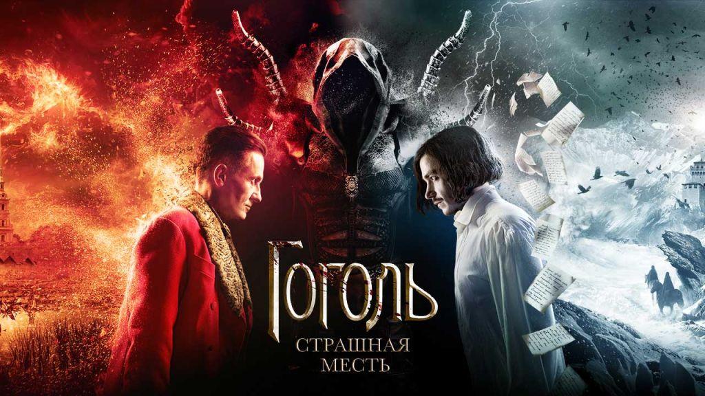 Персонажные постеры фильма «Гоголь. Страшная месть»