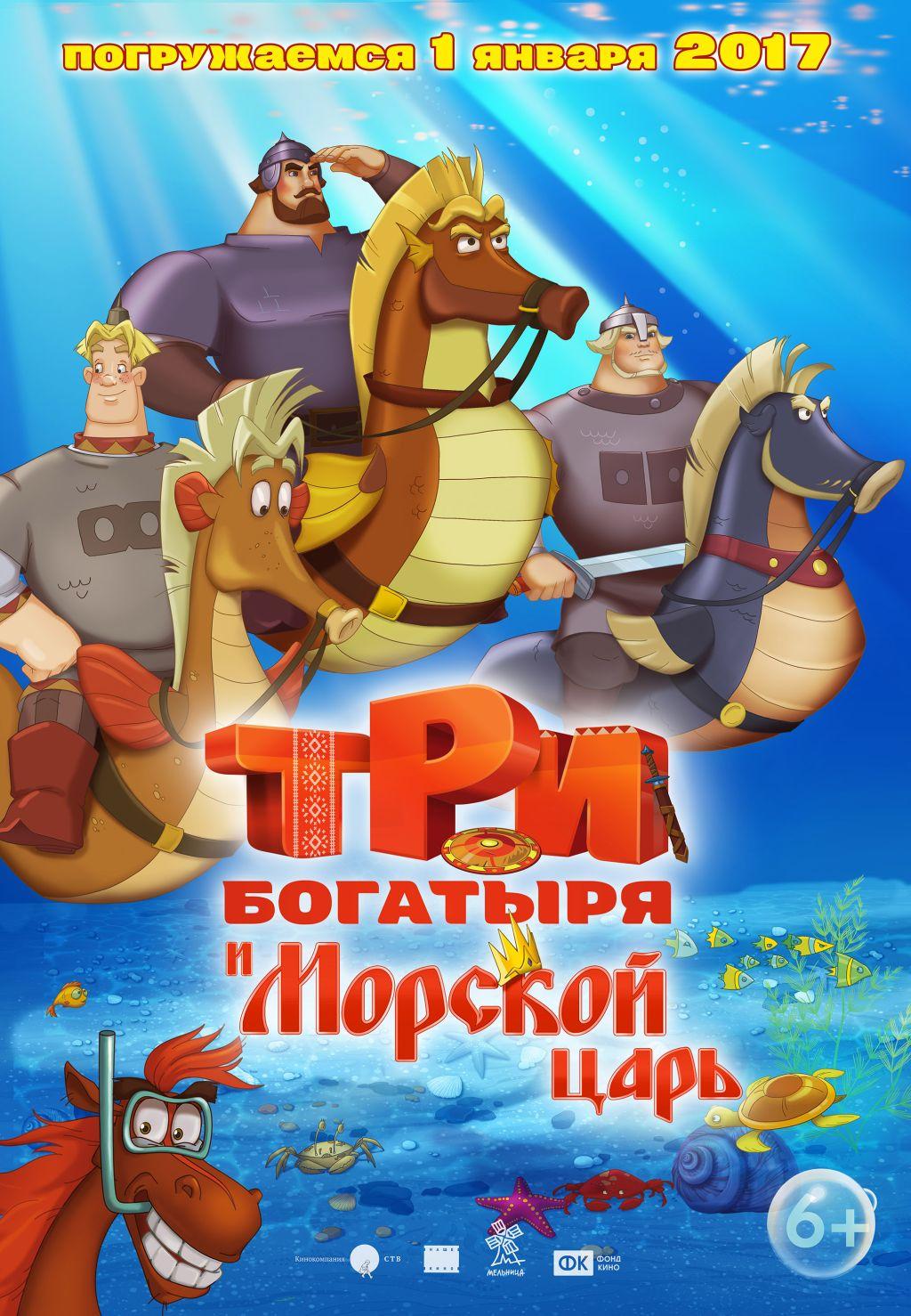 Трейлер мультфильма «Три богатыря и Морской царь»