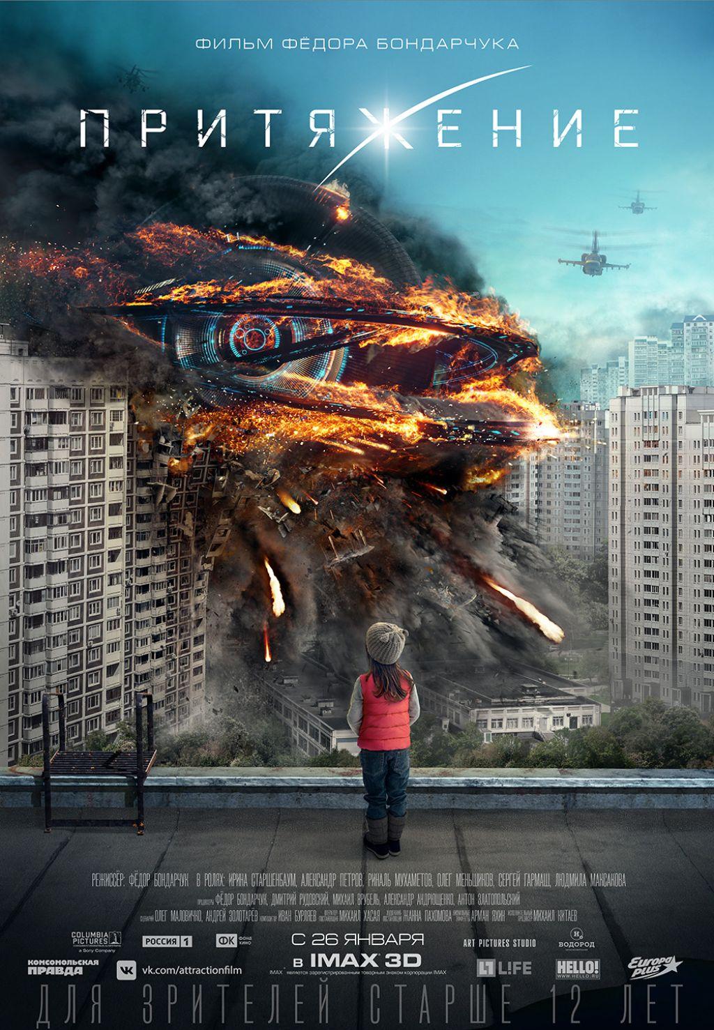 Постер sci-fi ленты «Притяжение» Фёдора Бондарчука