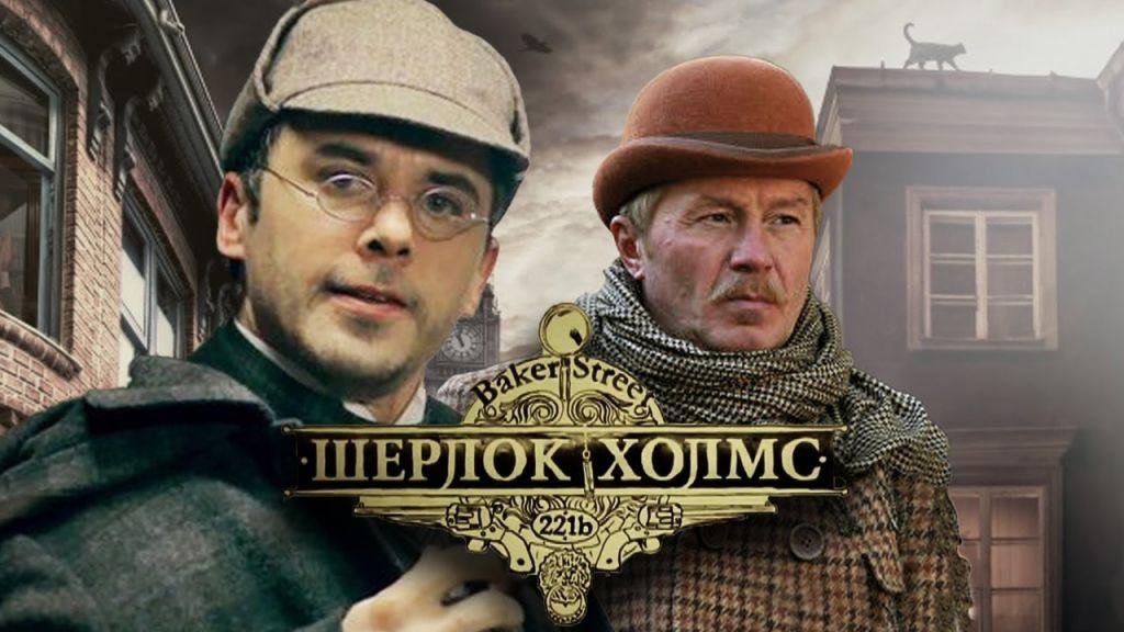 Шерлок Холмс (2013) - Всё о фильме, отзывы, рецензии - смотреть видео  онлайн на Film.ru