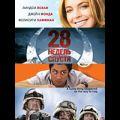 Премьеры США 11 мая 2007 года. Затишье между триквелами