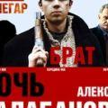 """""""Ночной показ"""" представляет: ночь Алексея Балабанова"""