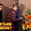 """Стань одним из героев комедии """"Ёлки 3""""!"""