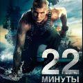 """Авторы фильма """"22 минуты"""" предупреждают: это не наше кино!"""