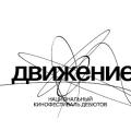 2-ой Национальный кинофестиваль дебютов «Движение» объявил конкурсную программу