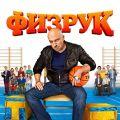 Самый популярный сериал весны — «Физрук» — продлён на второй сезон…