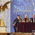 Объявление номинантов 21-й кинематографической премии Российской Академии киноискусств «Ника»
