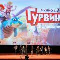 В Москве прошла премьера фильма «Гурвинек. Волшебная игра»