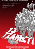 "Постер 1 из 6 из фильма ""13"" /13 Tzameti/ (2005)"