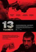 "Постер 4 из 6 из фильма ""13"" /13 Tzameti/ (2005)"