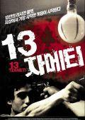 "Постер 5 из 6 из фильма ""13"" /13 Tzameti/ (2005)"