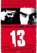 "Постер 6 из 6 из фильма ""13"" /13 Tzameti/ (2005)"