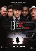"""Постер 1 из 4 из фильма """"13"""" /13/ (2010)"""