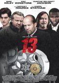 """Постер 2 из 4 из фильма """"13"""" /13/ (2010)"""