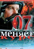 """Постер 1 из 1 из фильма """"07-й меняет курс"""" (2007)"""