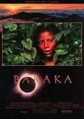 """Постер 2 из 2 из фильма """"Барака"""" /Baraka/ (1992)"""
